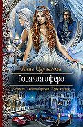 Анна Одувалова -Горячая афера
