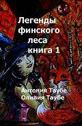 Оливия Таубе -Легенды финского леса. Книга 1