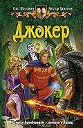 Олег Шелонин -Джокер