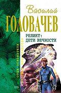 Василий Головачев - Пришествие