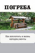 Илья Мельников - Как воплотить в жизнь колодец мечты