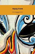 Мурад Атаев -Сборник туркменского изобразительного искусства