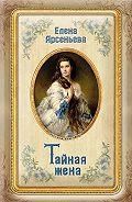Елена Арсеньева -Тайная жена