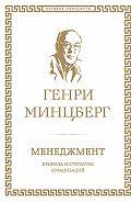 Генри Минцберг -Менеджмент: природа и структура организаций