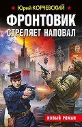 Юрий Григорьевич Корчевский -Фронтовик стреляет наповал