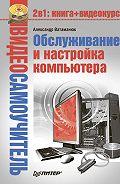 Александр Ватаманюк -Обслуживание и настройка компьютера