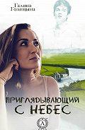 Галина Голицына -Приглядывающий с небес