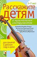 Э. Л. Емельянова - Расскажите детям о музыкальных инструментах