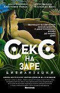 Касильда Жета -Секс на заре цивилизации. Эволюция человеческой сексуальности с доисторических времен до наших дней
