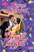 Конни  Брокуэй - Обещай мне рай