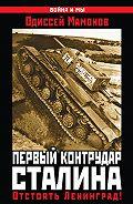 Одиссей Мамонов - Первый контрудар Сталина. Отстоять Ленинград!