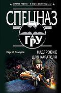 Сергей Самаров -Надгробие для карателя