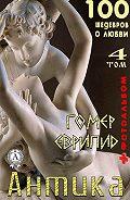 Т. И. Каминская -«Антика. 100 шедевров о любви» . Том 4