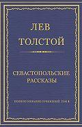 Лев Толстой -Полное собрание сочинений. Том 4. Севастопольские рассказы