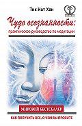 Тик Нат Хан -Чудо осознанности: практическое руководство по медитации