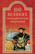 Вячеслав Маркин -100 великих географических открытий