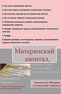 Татьяна Семенистая -Материнский капитал, а также о том, как получить и на что потратить