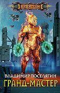 Владимир Поселягин -Гранд-мастер
