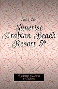 Саша Сим -Sunerise Arabian Beach Resort5*. Путевые заметки изЕгипта