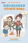 Анна Быкова -Школьники«ленивой мамы»