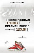 Наталия Черных -Неоконченная хроника перемещений одежды