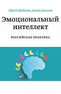 Сергей Шабанов -Эмоциональный интеллект. Российская практика