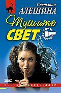 Светлана Алешина - Тушите свет (сборник)