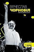 Василь Деревінський -В'ячеслав Чорновіл