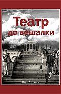 Павел Отставнов -Театр до вешалки
