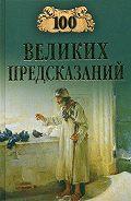 Станислав Славин - 100 великих предсказаний