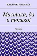 Владимир Маталасов -Мистика, да итолько!