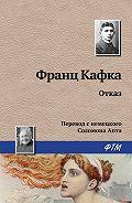 Франц Кафка -Отказ