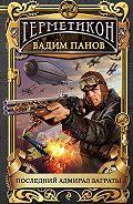 Вадим Панов - Последний адмирал Заграты