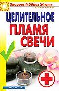 Вера Куликова -Целительное пламя свечи