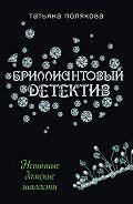 Татьяна Полякова - Невинные дамские шалости