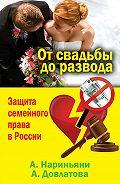 Алена Нариньяни, Алеся Довлатова - От свадьбы до развода. Защита семейного права в России
