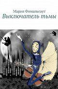 Мария Фомальгаут -Выключатель тьмы