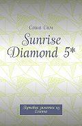 Саша Сим -Sunrise Diamond 5*. Путевые заметки из Египта