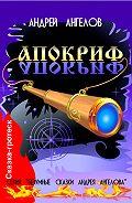 Андрей Ангелов -Апокриф