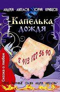 Юрий Кривцов - Капелька дождя