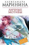 Александра Маринина -Личные мотивы