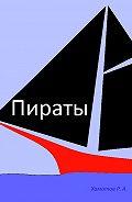 Ринат Хаматов -Пираты