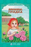Александр Сергеевич Пушкин -Лизина грядка (сборник)