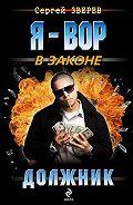 Сергей Зверев - Должник