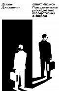 Деннис Джентилин -Этика бизнеса. Психологическое расследование корпоративных скандалов