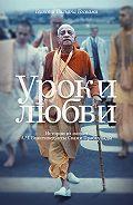 Бхакти Госвами -Уроки любви. Истории из жизни А. Ч. Бхактиведанты Свами Прабхупады