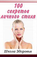Михаил Титов -100 секретов личного стиля