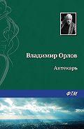Владимир Орлов -Аптекарь