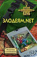 Владимир Сотников - Злодеям.net