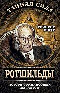 Генрих Шнее -Ротшильды – история крупнейших финансовых магнатов